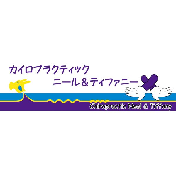 カイロプラクティックニール&ティファニー 溝の口駅前店