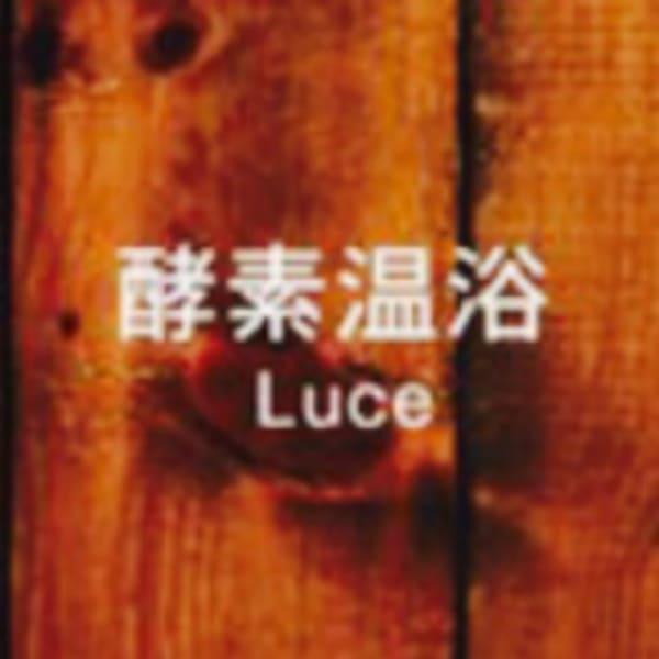酵素温浴 Luce ~自己免疫力活性salon~