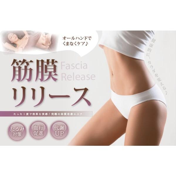 【美圧整体・ストレッチ】ラクオーレ 五反田