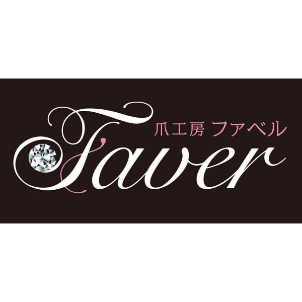 爪工房Faver