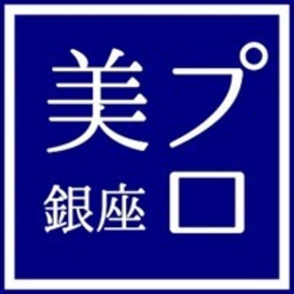銀座 美プロポーション