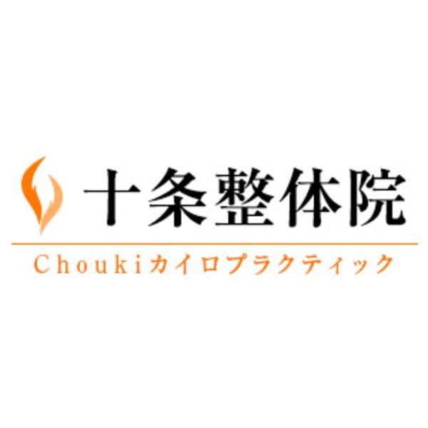 十条整体院 choukiカイロプラクティック