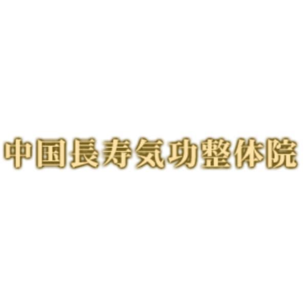 中国長寿気功整体院 中野島本院