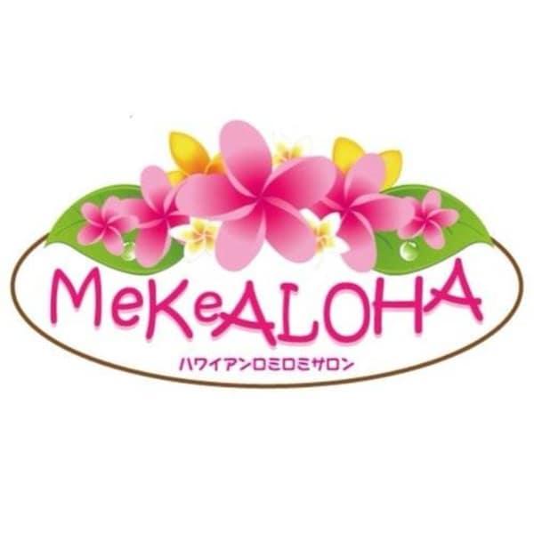MeKeALOHA~ハワイアンロミロミサロン~