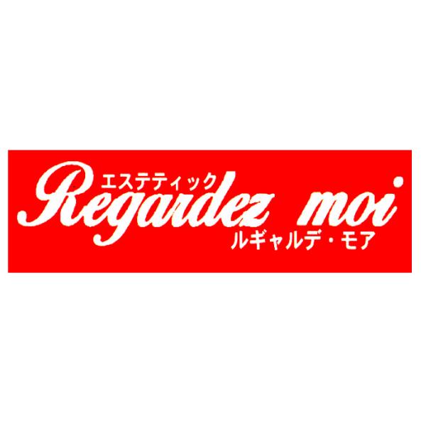 ルギャルデ・モア