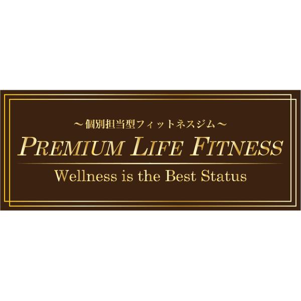 PREMIUM LIFE FITNESS 蛎殻町店