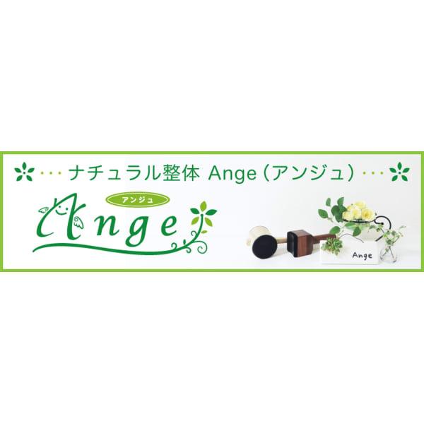 ナチュラル整体 Ange