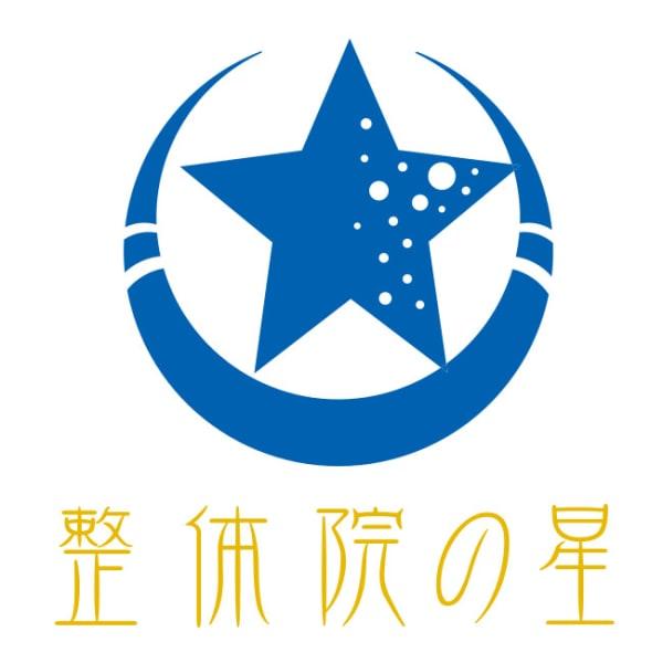 整体院の星