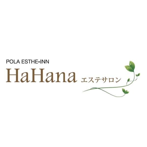 HaHanaエステサロン ~POLA~