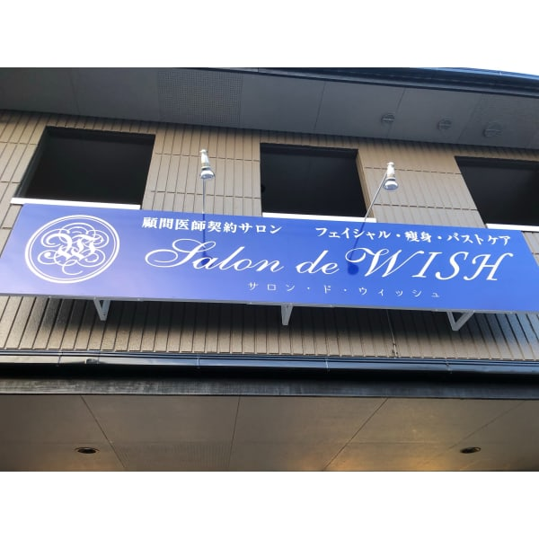 Salon de WISH