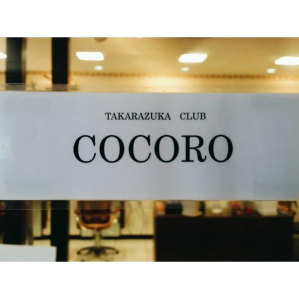 宝塚クラブ COCORO