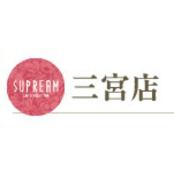 SUPREAM 三宮店