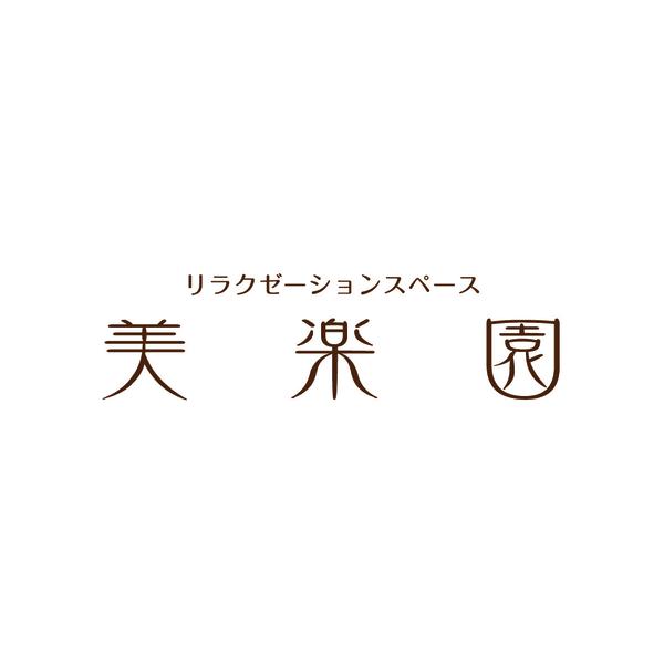 美楽園すんぷ夢ひろば店