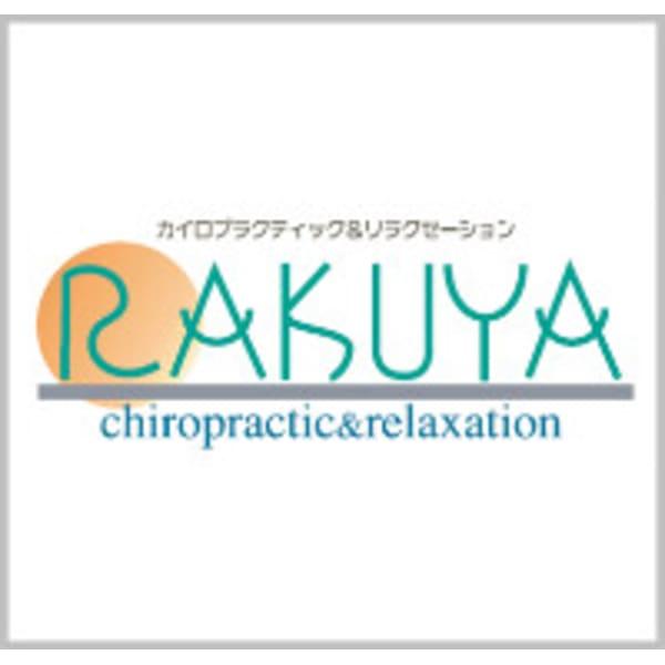 カイロプラクティック&リラクゼーション RAKUYA名駅