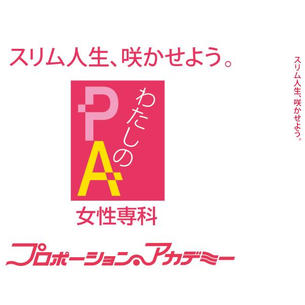プロポーション・アカデミー 広島教室