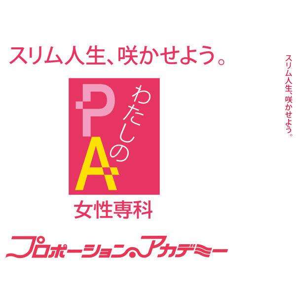 プロポーション・アカデミー 堺教室
