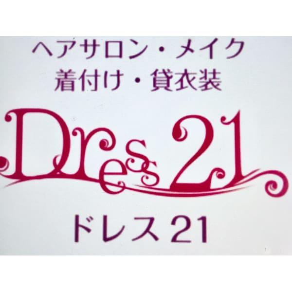 ヘアセット・メイク・着付・レンタル着物の専門店 ドレス21