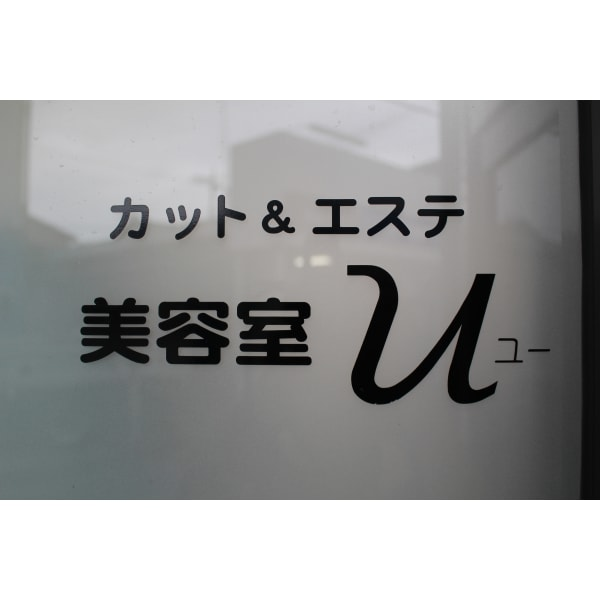カット&エステ 美容室U