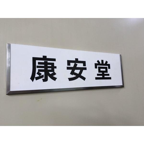 中国気功整体康安堂