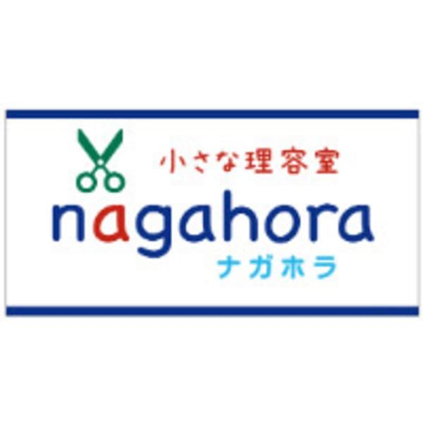 小さな理容室 nagahora