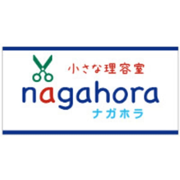 小さな理容店 nagahora