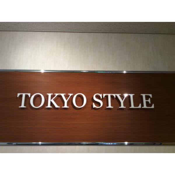 東京スタイル美容室 KKR博多店