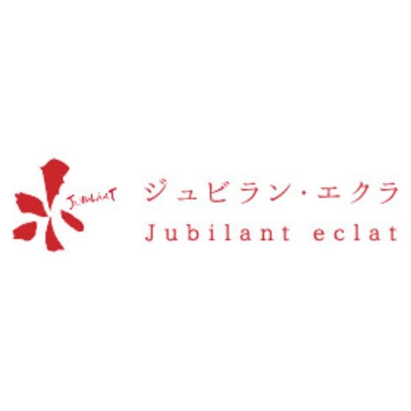 ジュビラン エクラ