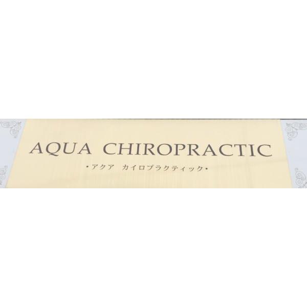 AQUA chiropractic & esthetic岡崎