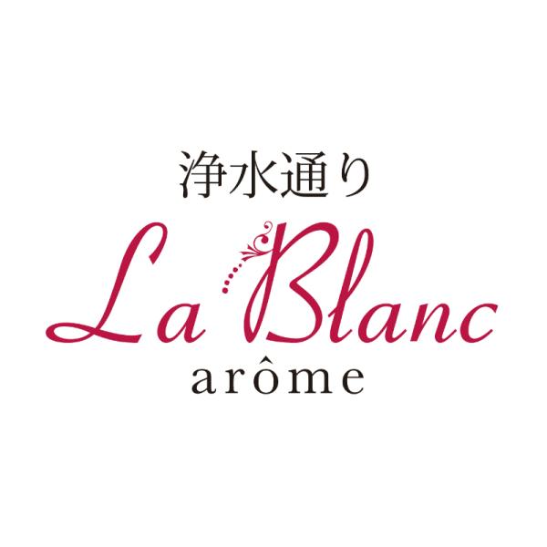 シンデレラエステサロン 浄水通り La Blanc