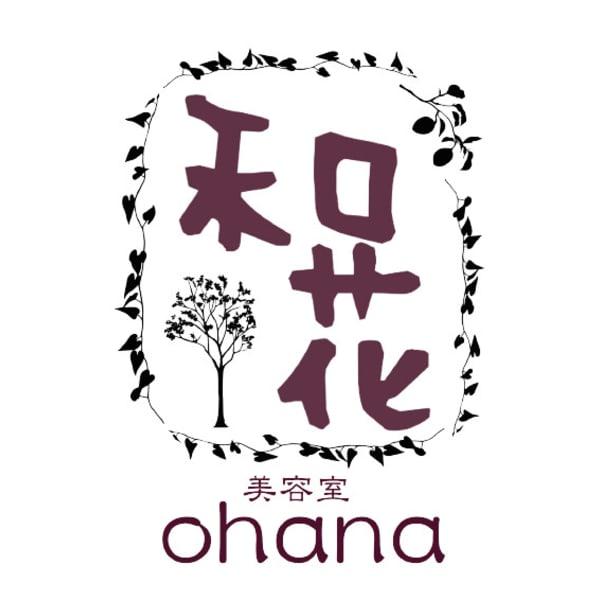 和花 ohana