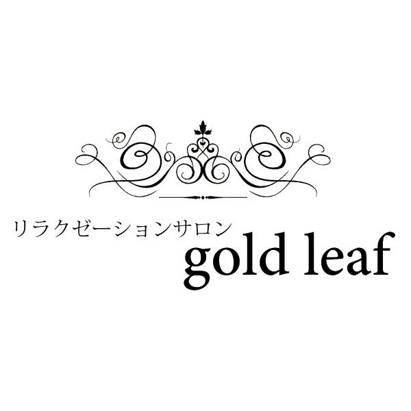 リラクゼーションサロン goldleaf
