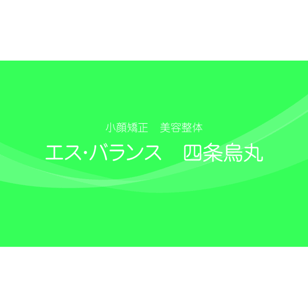 小顔矯正専門店  エス・バランス京都四条烏丸
