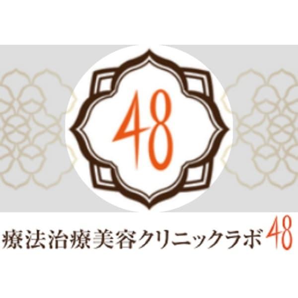 療法C美容クリニックラボ48【タイ古式マッサージMK併設店】