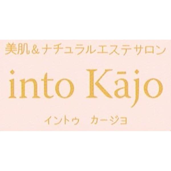 into Kajo