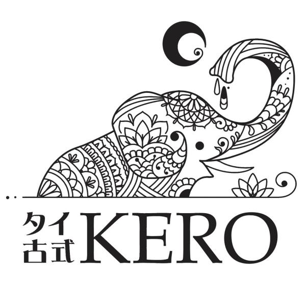 タイ古式KERO