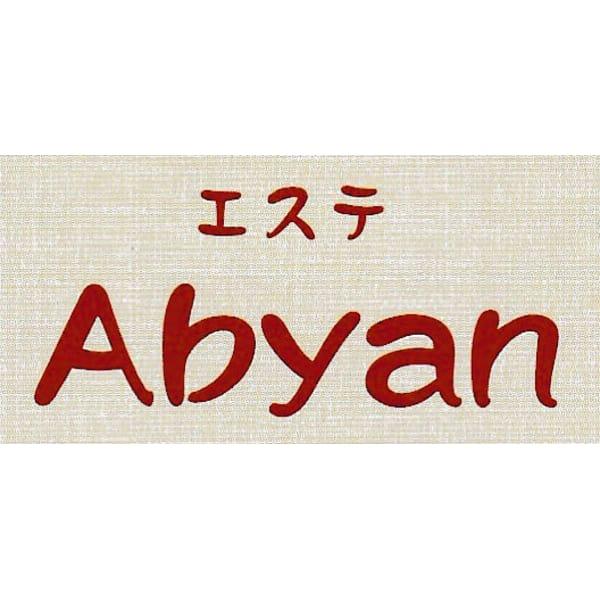 Abyan