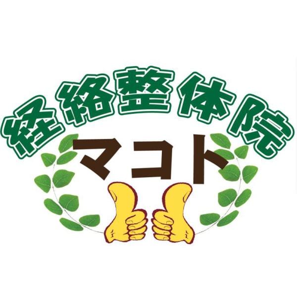 マコト経絡整体院