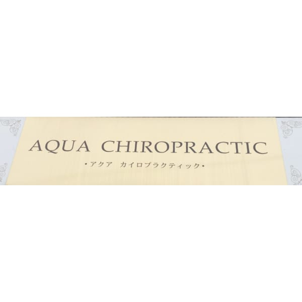 AQUA chiropractic & esthetic岡崎店