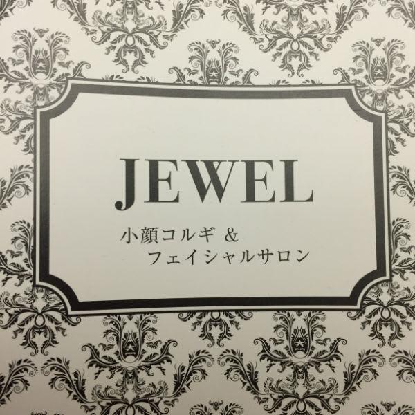 JEWEL 小顔コルギ&美肌専門サロン