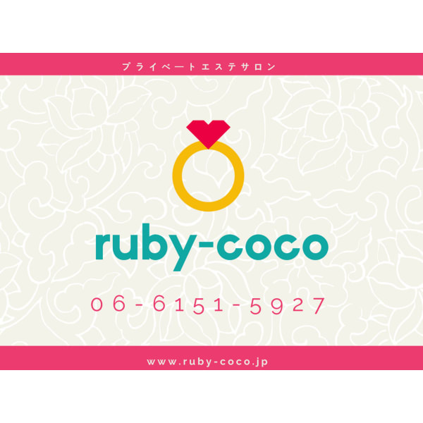 ruby-coco