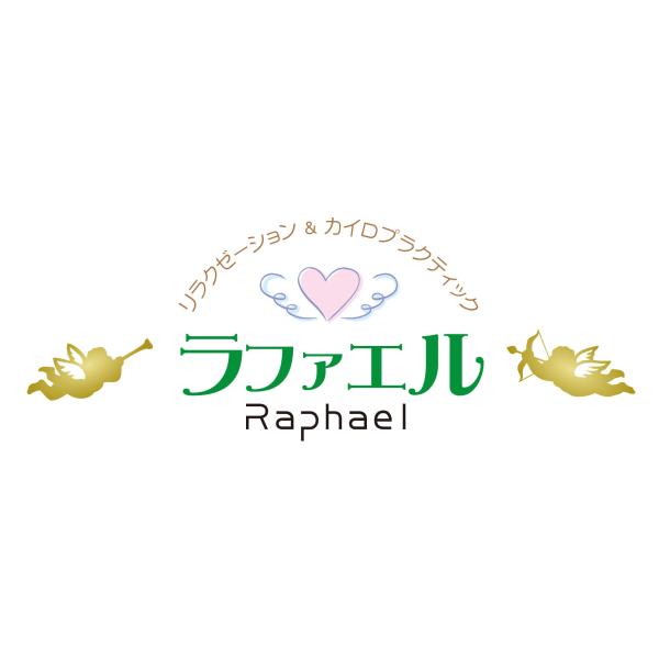 ラファエル