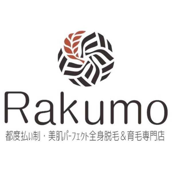 都度払い制・美肌全身脱毛&育毛促進専門店 Rakumo