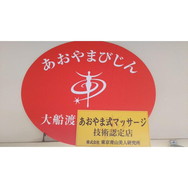 あおやまびじん 大船渡猪川店