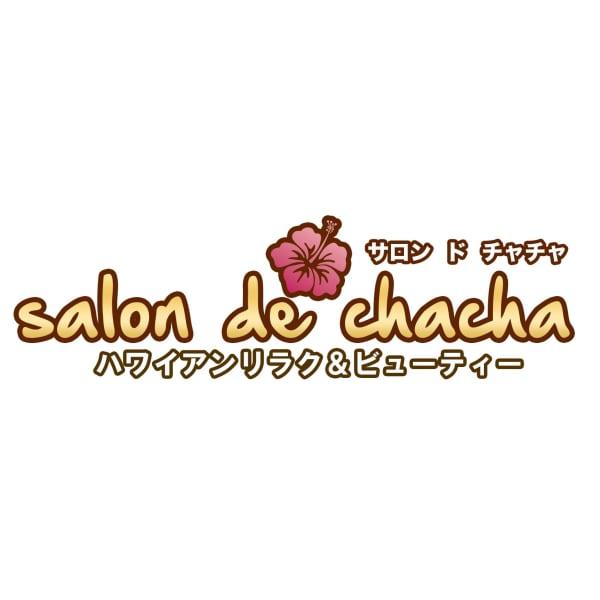 【ハワイアンリラク&ビューティー】チャチャ上野店
