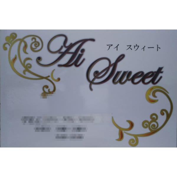Ai・Sweet