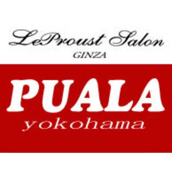 【元祖・髪質専門】レプローストサロンPUALA