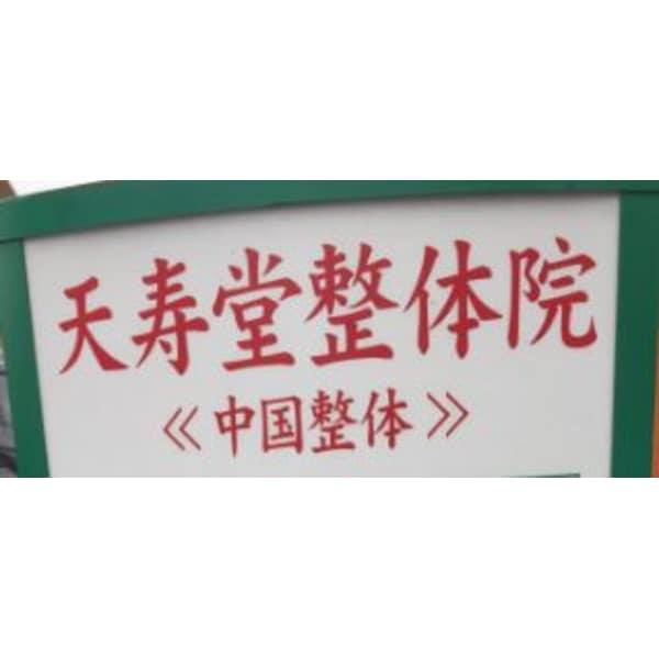 天寿堂整体院