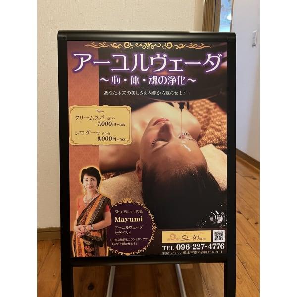 Shu・Warm