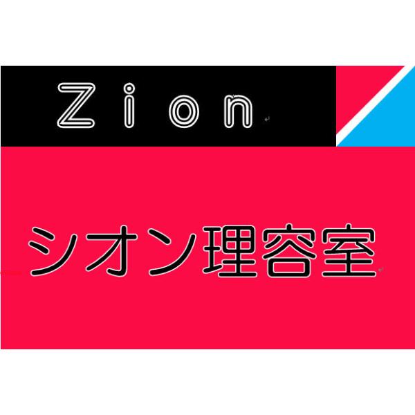 シオン理容室 -ZION homme-