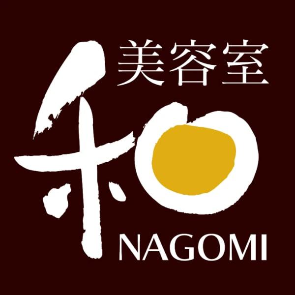 美容室 和 NAGOMI